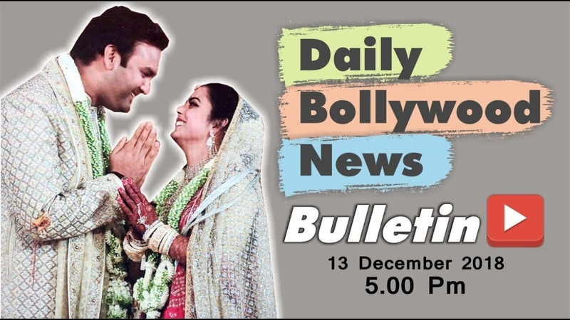 Latest Hindi Entertainment News From Bollywood | Isha Ambani Wedding Special | 13 Dec 2018 | 5:00 PM
