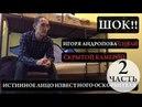 ШОК!!! Игоря Андропова сняли скрытой камерой!! Истинное лицо известного оскорбителя! (2/2)
