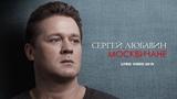 Сергей Любавин - Москвичане (Official Lyric Video 2018)