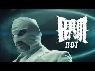 Ram - пот i клип #vqmusic (грязный рамирес)