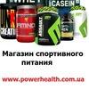 Спортивное Питание.Одесса.Украина(097-948-32-11)