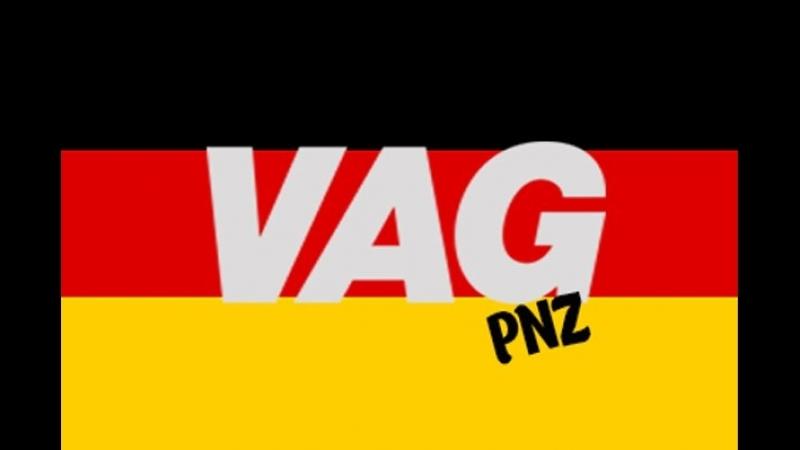 Встреча VAG PNZ 20 Октября