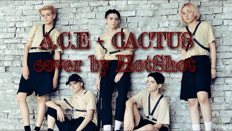 A.C.E (에이스) - 선인장 (CACTUS) MV cover by HotShot