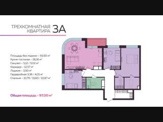 Самая большая квартира 3а с тремя отдельными спальнями и кухней-гостиной в Современнике