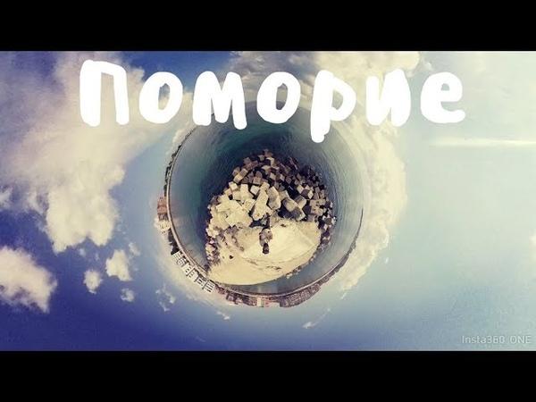 Pomorie ( Tiny Planet )