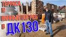 Дом №9 Кентукки хижина дяди Тома с большим балконом 25 октября стрим ПРОЕКТЫ