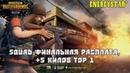 PUBG Mobile Lite - SQUAD Финальная расплата, 5 килов Top 1