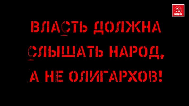 Всероссийская акция протеста Власть должна слышать народ а не олигар