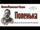 Юрий Яковлев, Клементина Ростовцева_А.П.Чехов Поленька