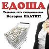 ЕДОША/РАБОТА/БИЗНЕС! В САМАРЕ