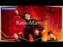 🔴Кино▶Мания HD/:Шпион по соседству/Жанр:Комедия/(2010)