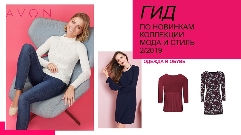 46748990108e Гид по новинкам коллекции «Мода и стиль» 02/2019. Avon | Одежда и обувь