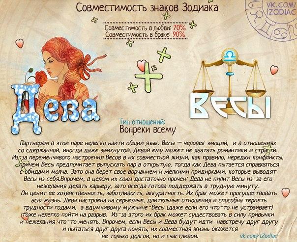 Любовный гороскоп мужчи  дева женщи  скорпион