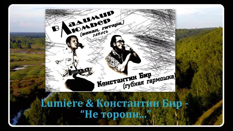 Lumiere Константин Бир - Не торопи...