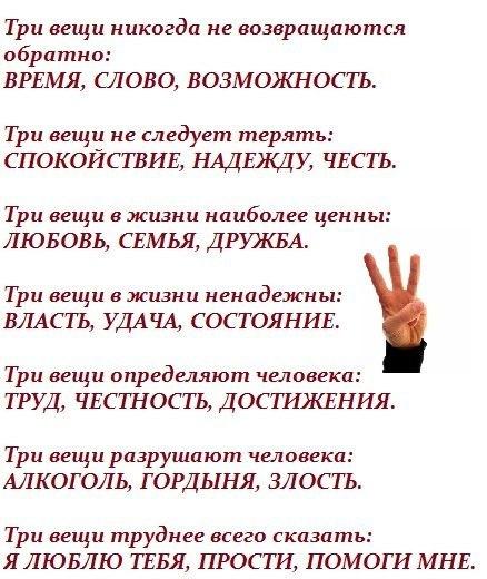 Три вещи!!!