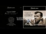 Сергей Север (Русских) Весна-шпана 2004
