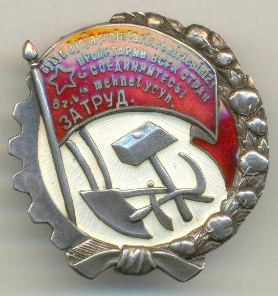 №34 Орден Трудового Красного Знамени Узбекской ССР