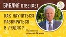 Как научиться разбираться в людях Профессор А.И. Осипов. Библия отвечает