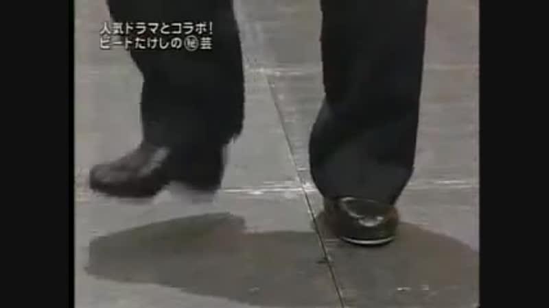 Такеши Китано танцует чечетку