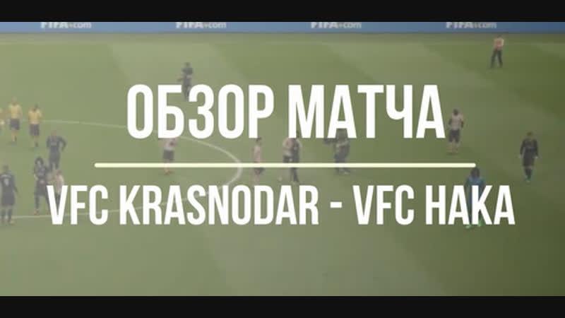 [RCPL, PS4]VFC Krasnodar - VFC Haka