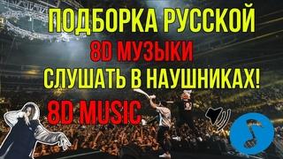 ПОДБОРКА РУССКОЙ 8D МУЗЫКИ / СЛУШАТЬ В НАУШНИКАХ / 8D MUSIC / 8Д МУЗЫКА