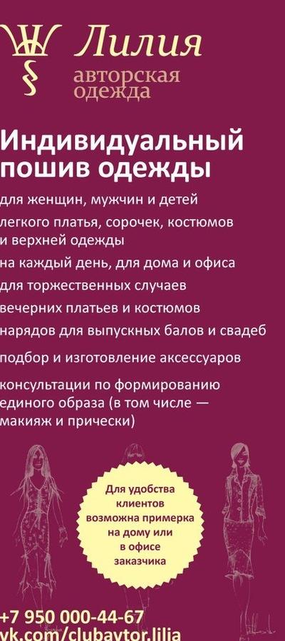 Лилия Малхасян