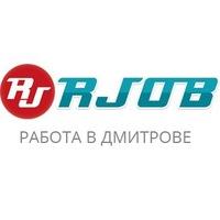 Свежие вакансии в г.дмитрове купить квартиру в красково частные объявления