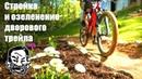 Стройка красивого дворового трейла Seth's Bike Hacks на русском