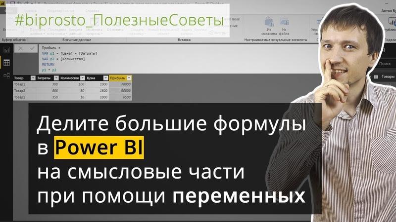 Делите большие формулы в Power BI на смысловые части при помощи переменных DAX
