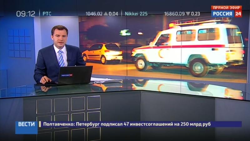 Новости на Россия 24 • В иранском Ширазе прогремел мощный взрыв