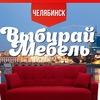 Выбирай Мебель: Челябинск