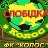 ФК Колос Красна Слобідка