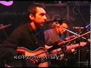 Король и шут - Ели мясо мужики (акустика 1997)