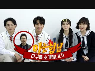[BACKSTAGE] Knowing Brothers | Знающие братья (EP. 153)