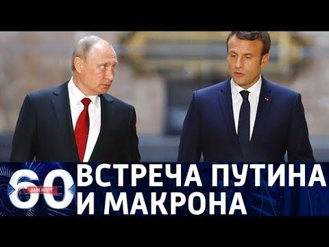 60 минут СПЕЦВЫПУСК ПМЭФ 2018 встреча Путина и Макрона От 24 05 18