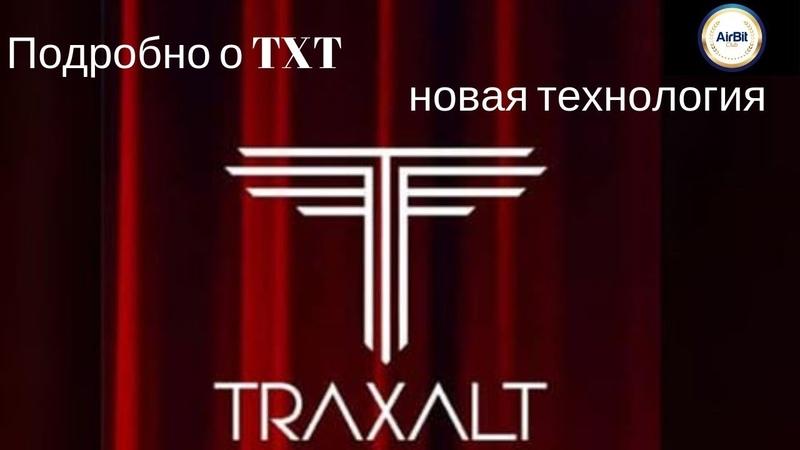 Обзор Traxalt (TXT) новая технология и токен AirBit Club 3.0