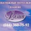 Натяжные потолки Киев. Компания Леруа