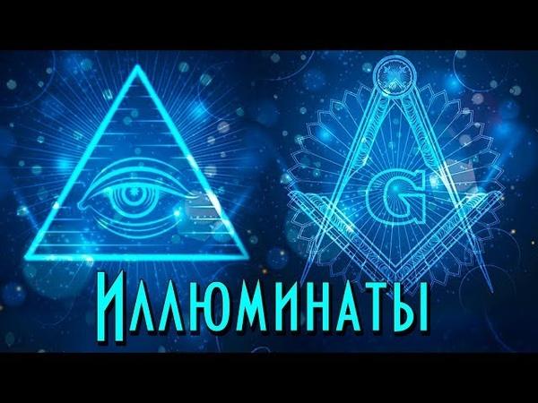 Иллюминаты | Масоны | Тайные общества | Рептильная ДНК | Сатанизм, оккультизм