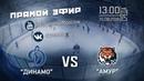 Прямая трансляция контрольного матча Динамо Амур 15 08 2018