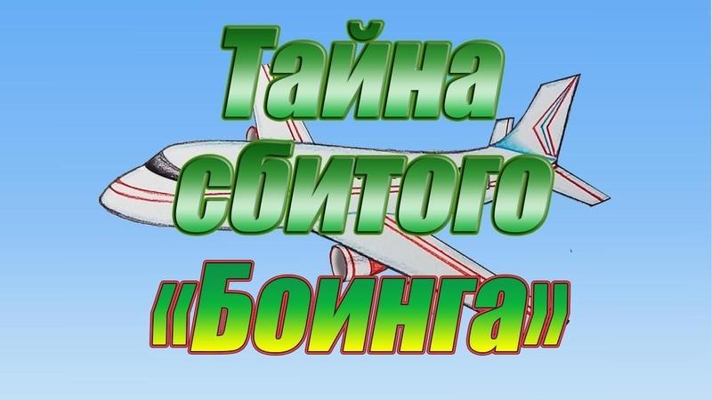 Тайны и загадки истории СССР ǀ о сбитом на Сахалине иностранном самолете в 1983 году