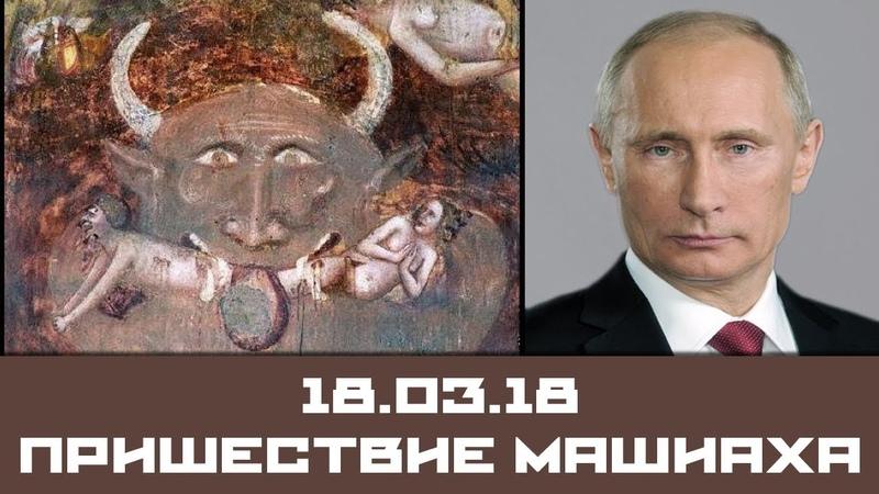 Кого выбирали 18 марта? Пришествие Машиаха