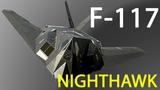 Lockheed F-117 Nighthawk (Локхид F-117