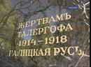 Трагедия Галицкой Руси Концлагерь только для русских