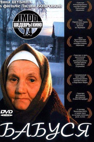 Бабуся (2003)