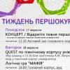 НЕДЕЛЯ ПЕРВОКУРСНИКА 2012 ХНУ ИМ.В.Н. КАРАЗИНА