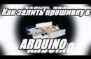 Как залить прошивку в ардуино (arduino)