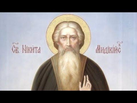 Преподобный Никита Исповедник игумен обители Мидикийской