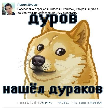 Дуров нашёл дураков