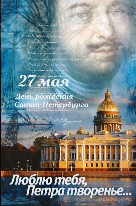Программа для открыток и поздравлений г.санкт-петербург