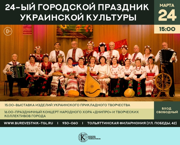 Праздник украинской культуры